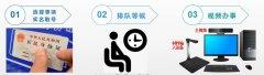 智慧雷竞技|备用网站服务远程办事系统